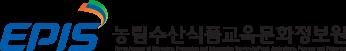 농림수산식품교육문화정보원