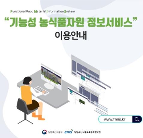 기능성 농식품자원 정보서비스