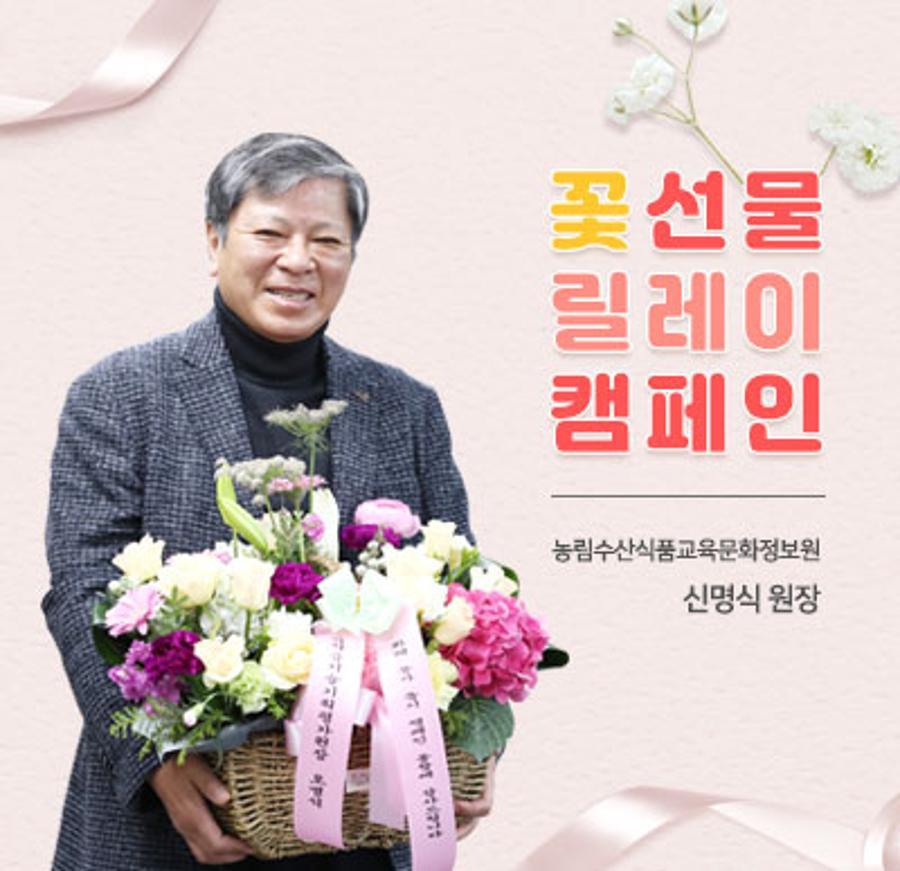 꽃 선물 릴레이 캠페인