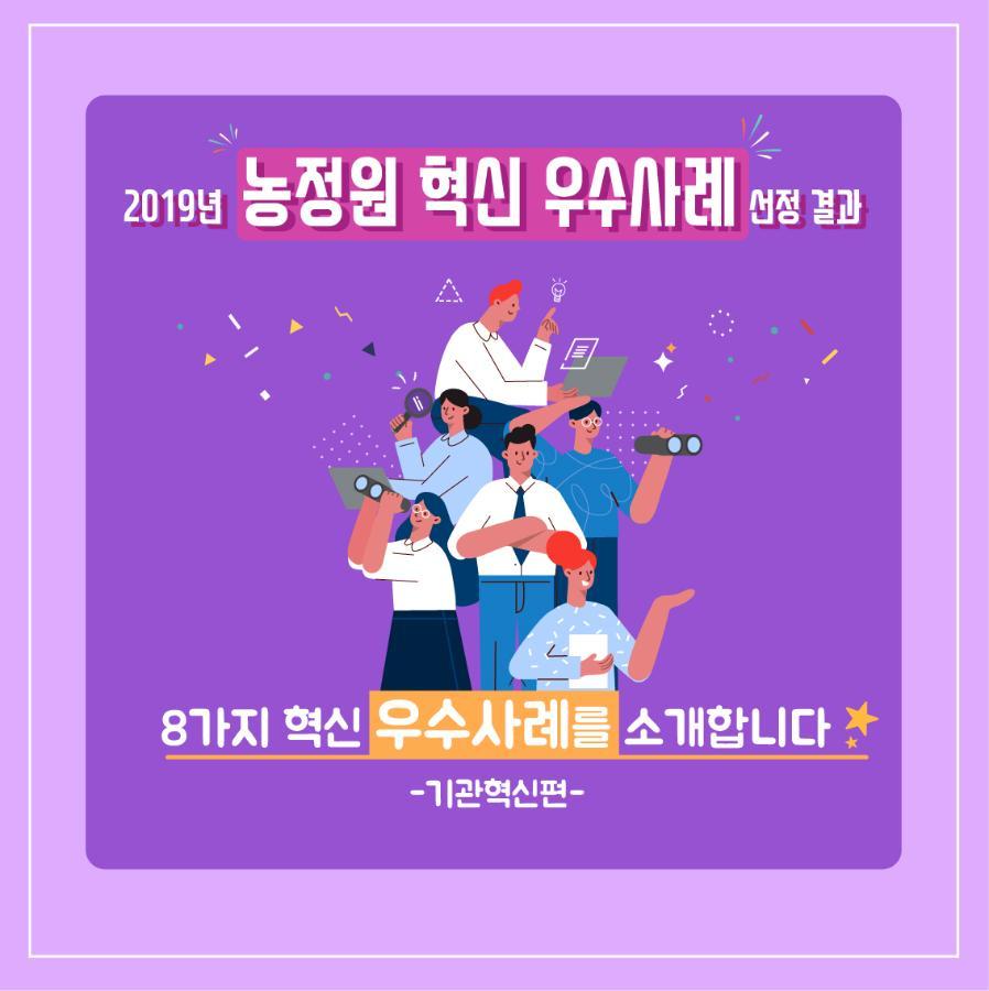 2019년 농정원 혁신우수사례 선정결과 <기관혁신편-장려상>