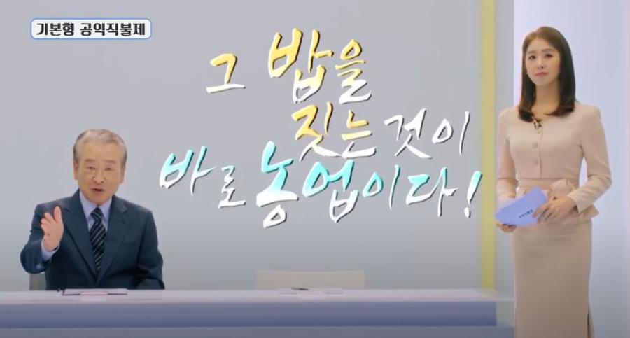 2021 공익직불제 드라마 제1회