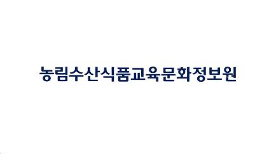 농림수산식품교육문화정보원을 소개합니다. (기관 홍보영상)