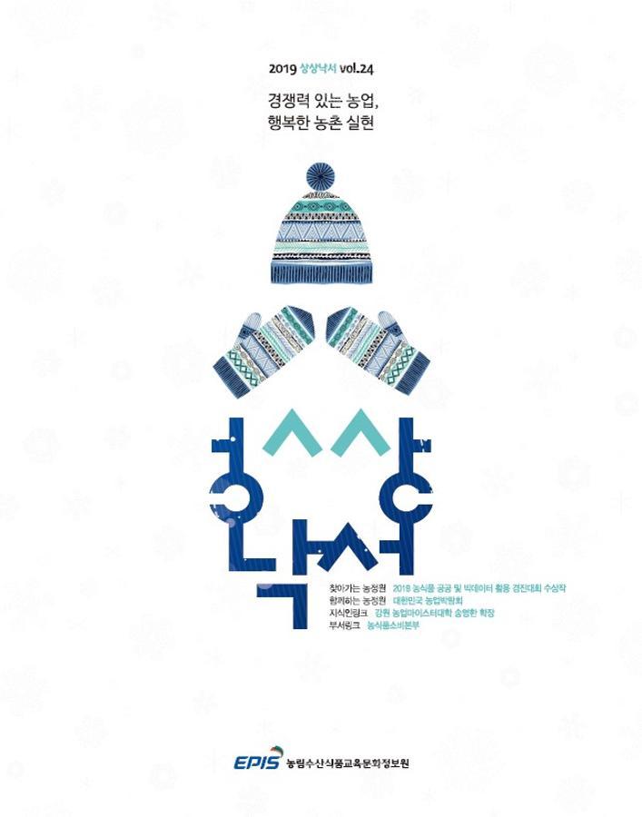 2019 상상낙서 vol.24