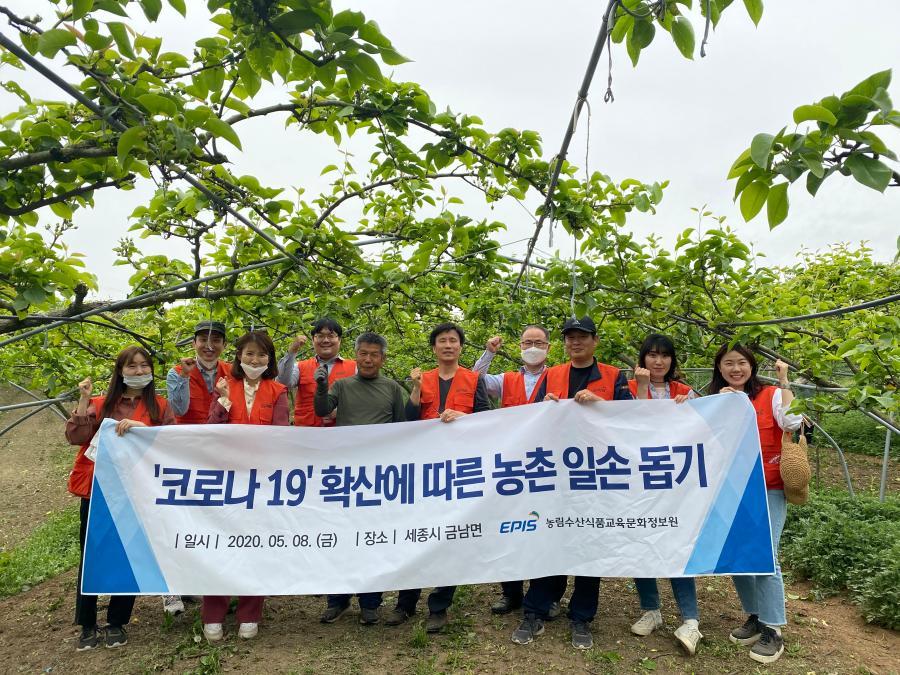 국제통상협력처 사회공헌활동