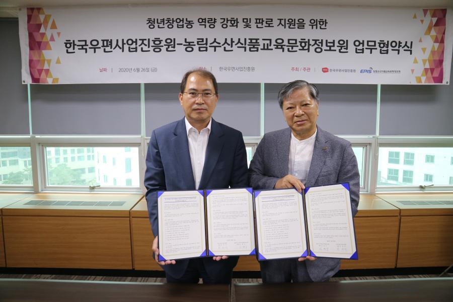 농정원-한국우편사업진흥원 청년창업농 지원 위한 업무협약 체결