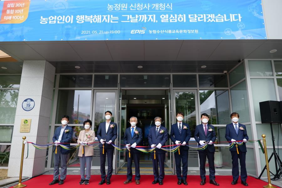 농정원, 세종시 반곡동 신청사 개청식 개최